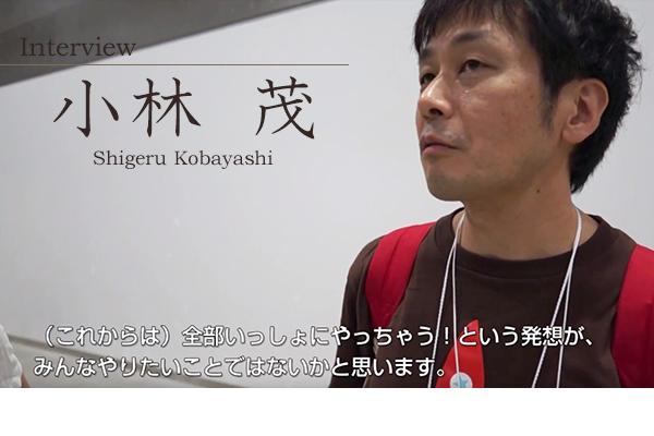 情報科学芸術大学院大学[IAMAS]教授、Ogaki Mini Maker Faireの総合ディレクターも務める小林茂先生へのインタビュー