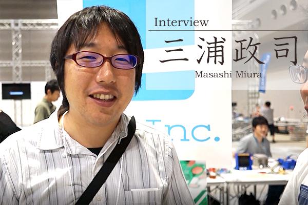 【インタビュー】鳥取大学 三浦政司先生