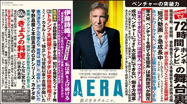 AERAに記事が掲載されました。