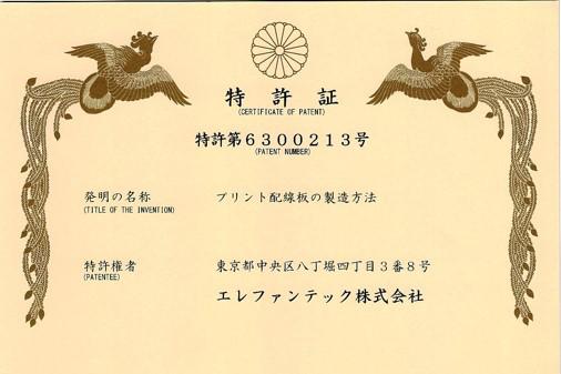 【プレスリリース配信】「プリント配線板の製造方法」特許取得のお知らせ