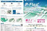 フレキシブル基板 P-Flex™ パンフレット
