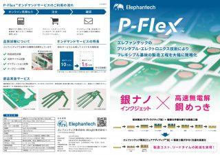 フレキシブル基板 P-Flex® パンフレット