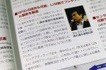 コンバーティング総合情報誌「コンバーテック」 に弊社清水の講演会の記事が掲載されました。