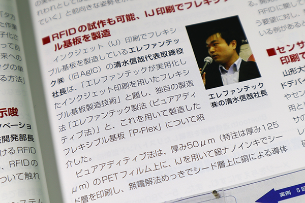 コンバーティング総合情報誌「コンバーテック」 に弊社清水が行った講演会の記事が掲載されました。