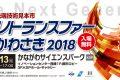 第31回先端技術見本市 テクノトランスファーinかわさき2018