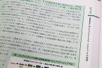 「平成29年度ものづくり基盤技術の振興施策」(ものづくり白書)