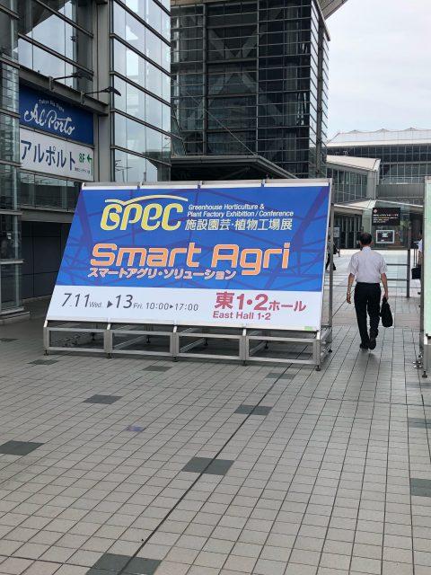 施設園芸・植物工場展2018(GPEC)