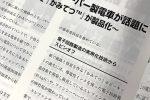紙業タイムスに「かみてつ ™」の記事が掲載されました。