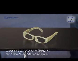 メガネ型の片耳難聴者用補聴器「asEars」