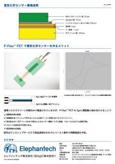 フレキシブル基板 電気化学センサー