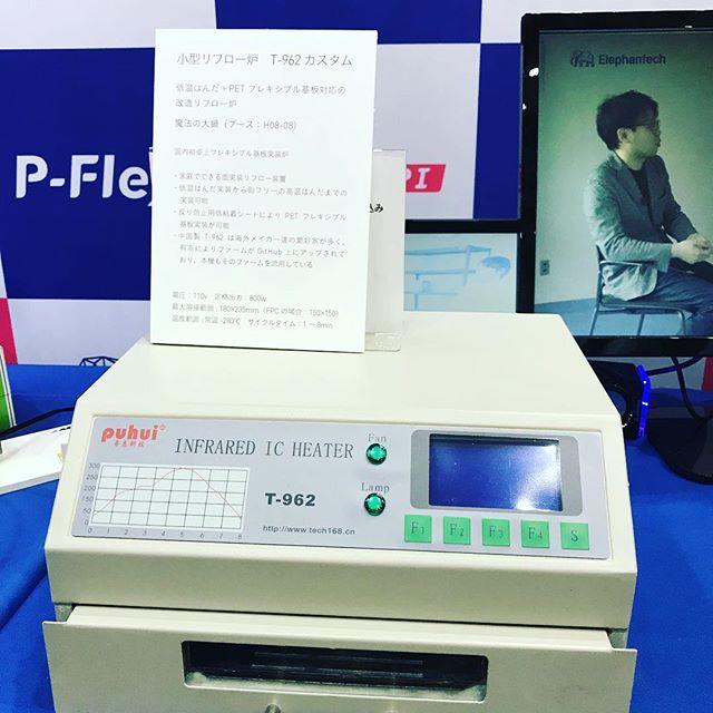 魔法の大鍋さんによる、ペットフィルム基板 P-Flexにも対応した改造済みリフロー装置