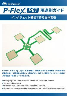 インクジェット基板で作る生体電極
