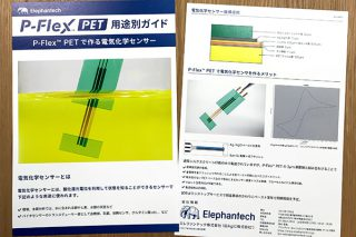 P-Flex® PET で作る電気化学センサー