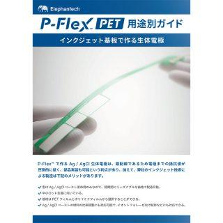 フレキシブル基板:インクジェット基板で作る生体電極 パンフレット
