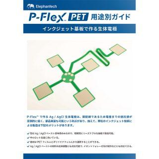 フレキシブル基板(FPC) 生体電極