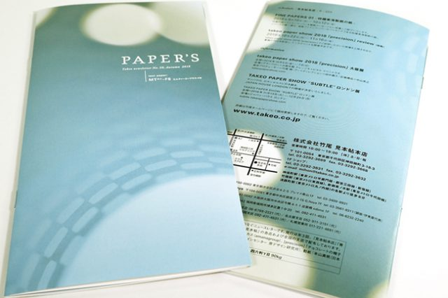 「PAPER TORCH」