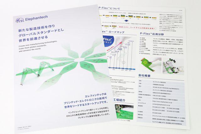 会社情報パンフレット