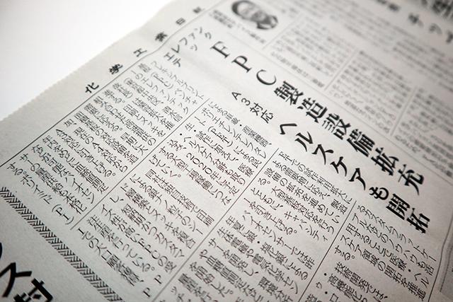 化学工業日報に掲載されました。