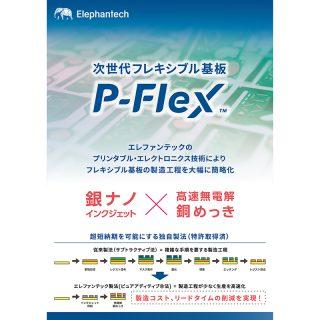 フレキシブル基板 P-Flex®