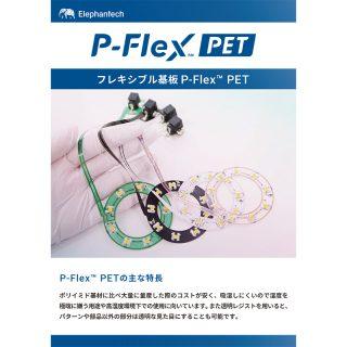 エレファンテック フレキシブル基板(FPC) PET