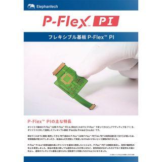 エレファンテック フレキシブル基板(FPC) ポリイミド フレキシブル基板 PI パンフレット