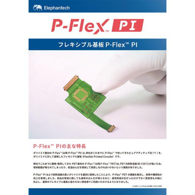 フレキシブル基板 PI パンフレット