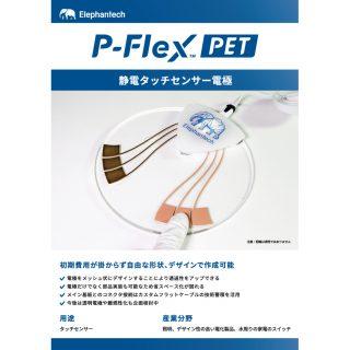 フレキシブル基板(FPC) 静電タッチセンサー電極