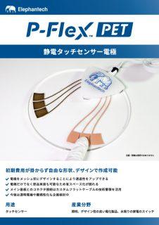 フレキシブル基板(FPC) タッチセンサー