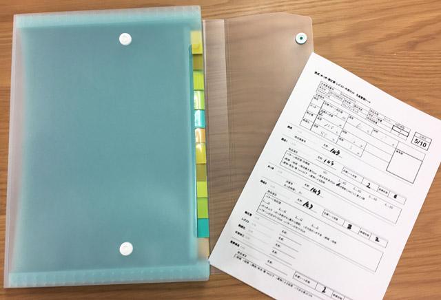 フレキシブル基板 の ドキュメントファイルと生産管理シート