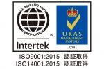 ISO 9001(品質マネジメントシステム)及びISO 14001(環境マネジメントシステム)の認証を取得