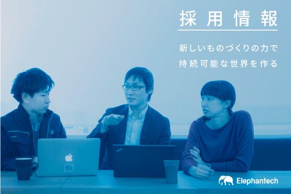 【採用情報】「マニュファクチャリングソフトウェアエンジニア」「組み込みソフトウェアエンジニア」「フルスタックエンジニア」の募集を開始いたしました。