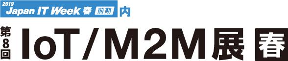 第8回IoT/M2M展(第28回 Japan IT Week【春】前期内)