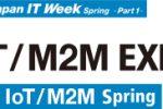 第8回IoT/M2M展
