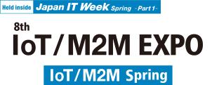 第8回IoT/M2M展(西9-15)でお待ちしています。