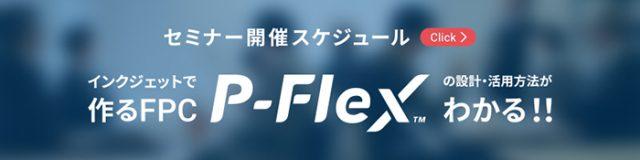 片面FPC 無料セミナー