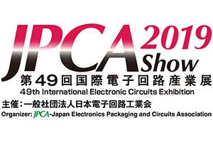 JPCA Show 2019(第49回国際電子回路産業展)