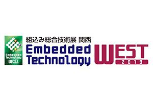 Embedded Technology West 2019 / 組込み総合技術展 関西 でお待ちしております!