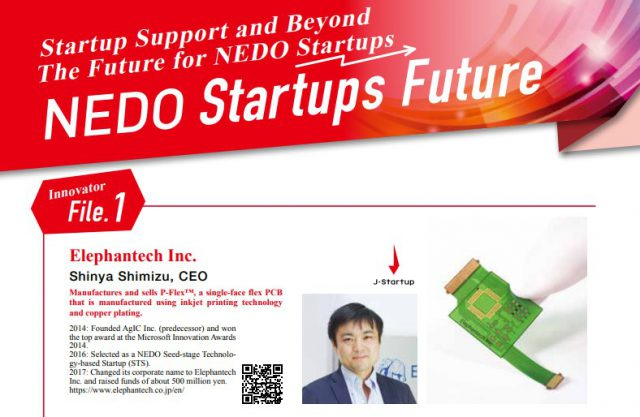 Focus NEDO No.73 Special Edition NEDO Startup Future