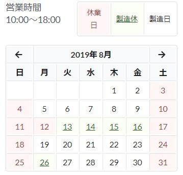 2019年8月製造カレンダー