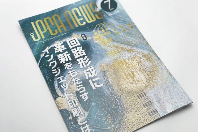 JPCA機関誌『JPCA NEWS』に記事が掲載されました。