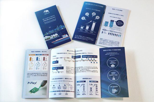 「新しいものづくりの力で、持続可能な世界を作る」パンフレットができました。