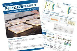 IME(In-Mold Electronics)向け P-Flex®