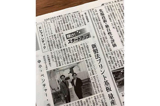 【メディア掲載紹介】日刊工業新聞:新製法プリント基板 量産