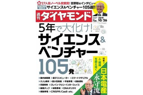 週刊ダイヤモンド「5年で大化け!サイエンス&ベンチャー105発」にエレファンテックが紹介されました。