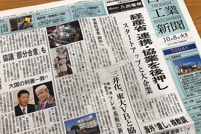 【メディア掲載紹介】三井化学とエレファンテックが戦略的提携