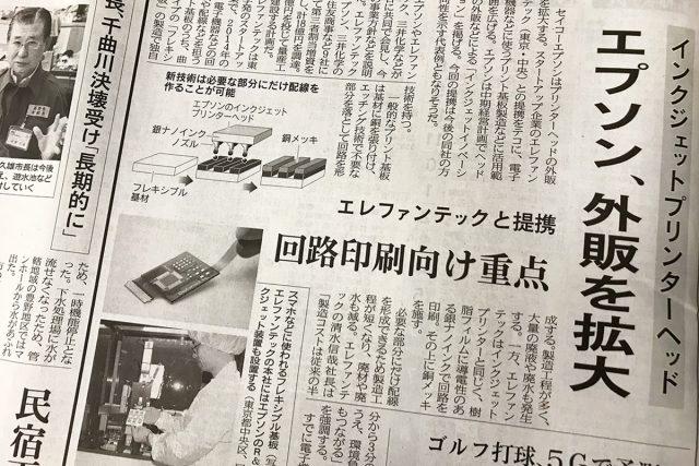 日本経済新聞長野版