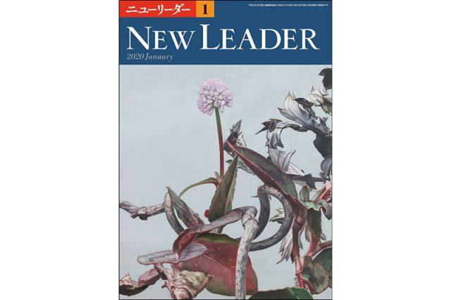 【メディア掲載紹介】New Leader:印刷で電子回路を作りものづくりに貢献を