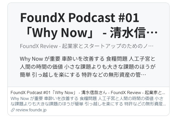 FoundX:FoundX Podcast #01「Why Now」 – 清水信哉さん