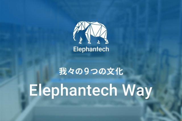 Elephantech-way