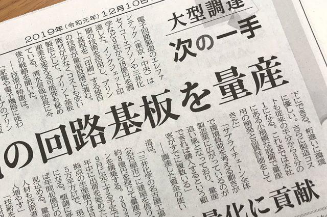 【メディア掲載紹介】日経産業新聞:大型調達次の一手 印刷式の回路基板を量産